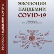 эволюция пандемии COVID-19